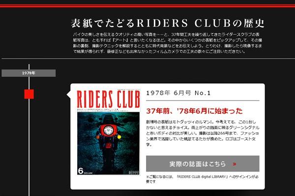 """""""表紙でたどる『RIDERS CLUB』の歴史"""""""