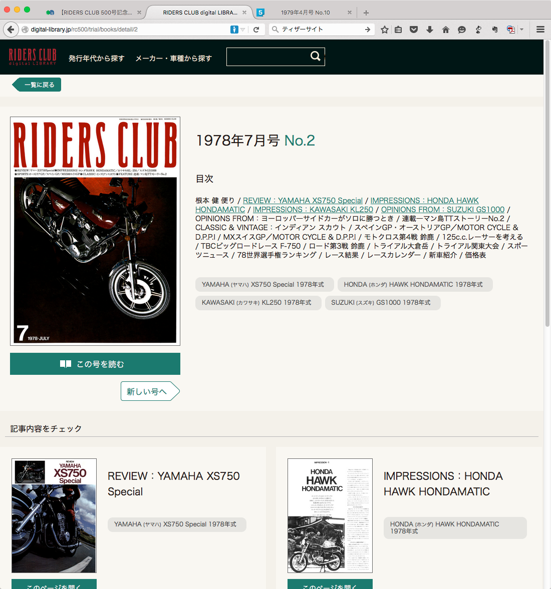 RIDERS_CLUB_digital_LIBRARY_1