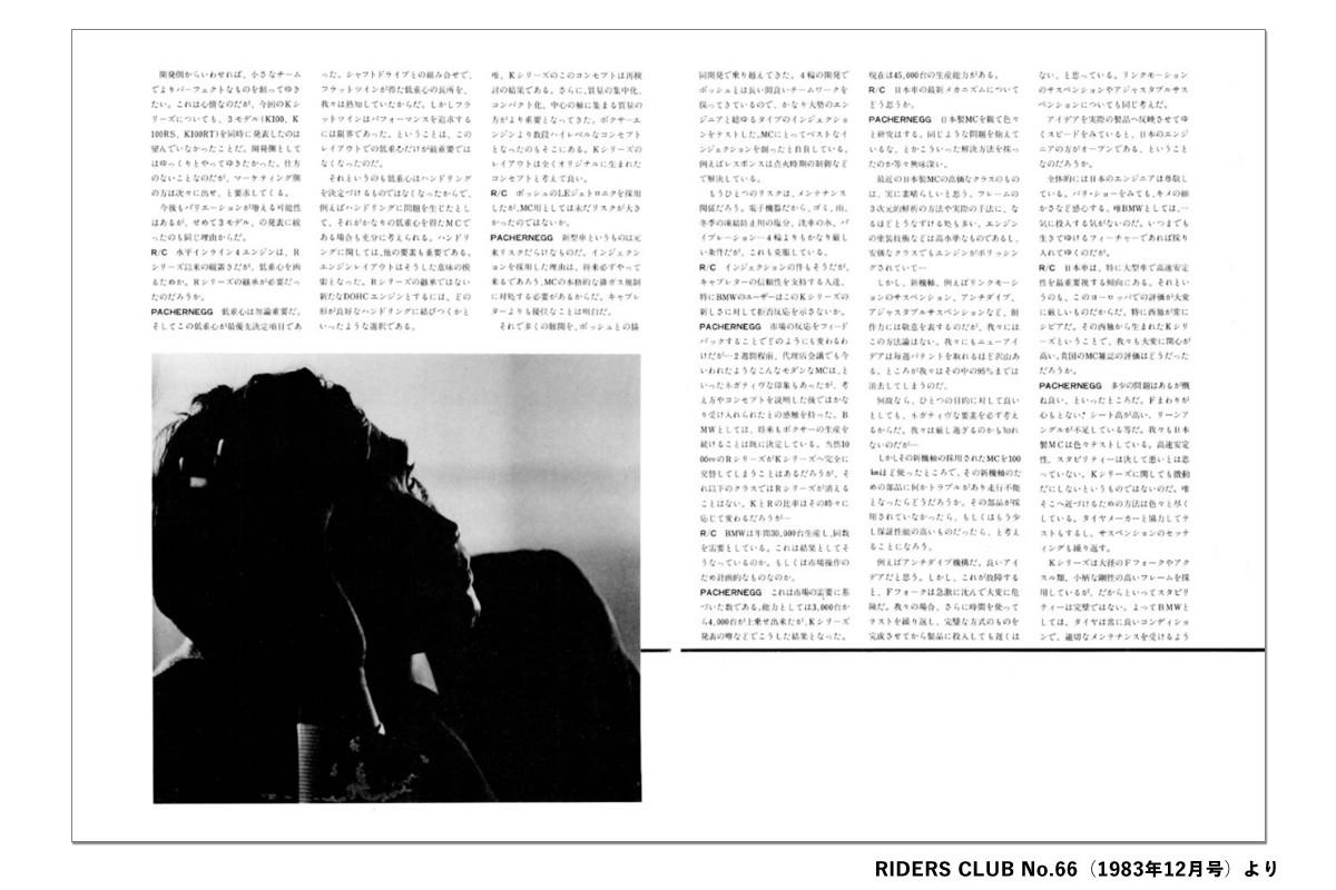 【RIDERS CLUB 500号記念コラムvol.8】 オリジナリティに拘る海外メーカーの台頭 【KEN'S TALK 特別編】