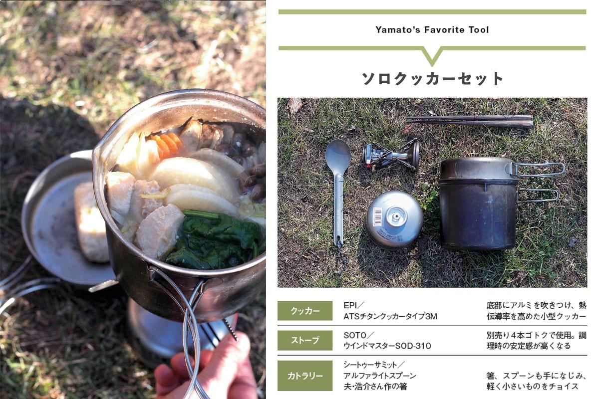 1200_yamato