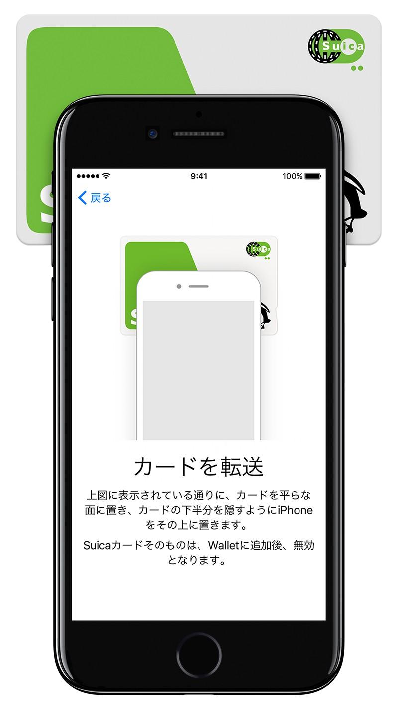 iPhone7-JetBlk-Suica-Card-Transfe_PR-PRINT