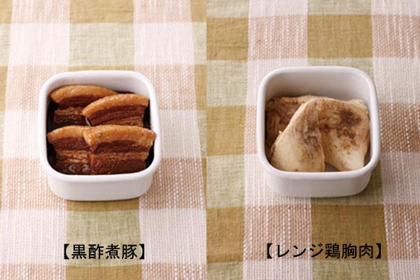 04黒酢煮豚、胸肉