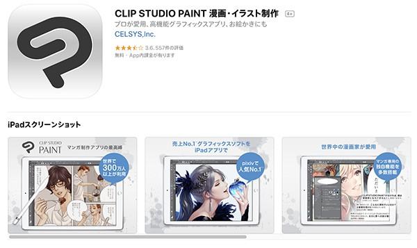 「CLIP_STUDIO_PAINT_漫画・イラスト制作」をApp_Storeで01