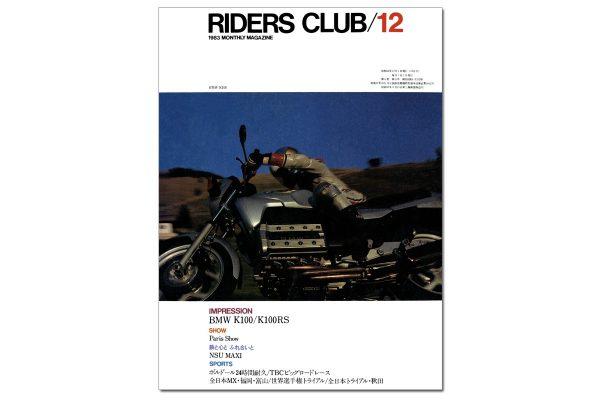 【根本健 RIDERS CLUB 500号記念コラムvol.8】 オリジナリティに拘る海外メーカーの台頭