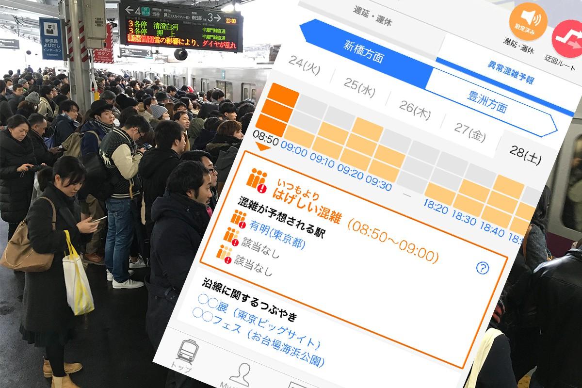 AIが未来を予測!! 満員電車を回避できる『Yahoo!乗換案内』の『異常混雑予報』