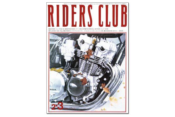 【根本健 RIDERS CLUB 500号記念コラムvol.2】 ホンダの世界GP復帰宣言