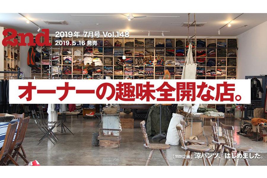 2nd Vol.148 2019年7月号 5月16日発売!