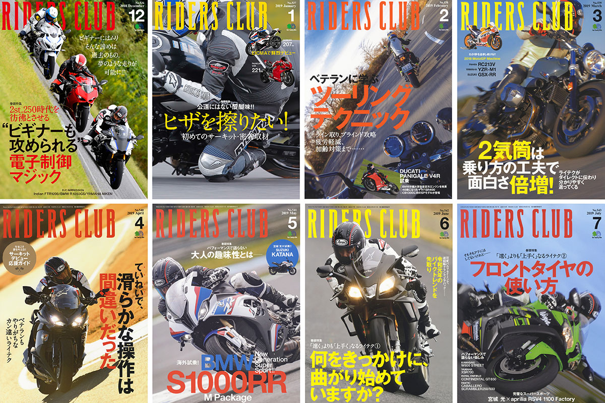 RIDERS CLUB読み放題サービスのご案内