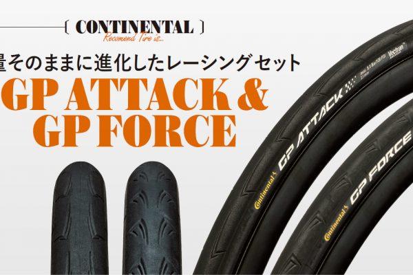 ロードバイクタイヤコレクション2018 -GP ATTACK & GP FORCE-