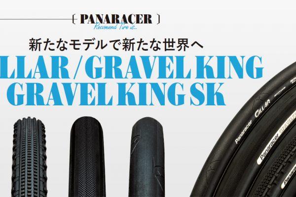 ロードバイクタイヤコレクション2018 -GILLAR / GRAVEL KING GRAVEL KING SK-