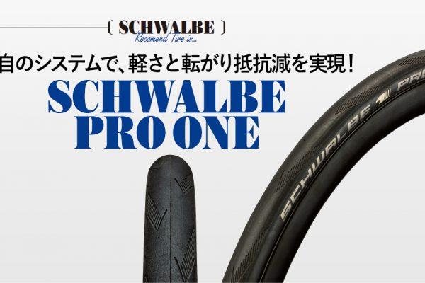ロードバイクタイヤコレクション2018 -SCHWALBE PRO ONE-