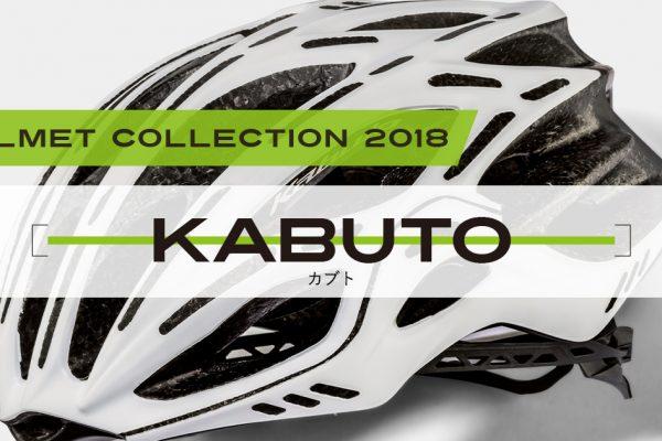 ロードバイクヘルメット選び「KABUTO カブト」-ヘルメットコレクション2018-