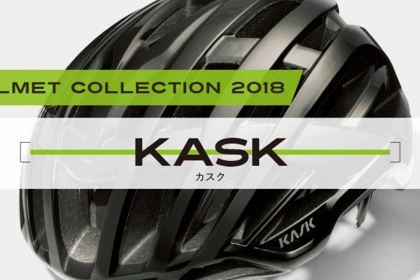 ロードバイクヘルメット選び「KASK カスク」-ヘルメットコレクション2018-
