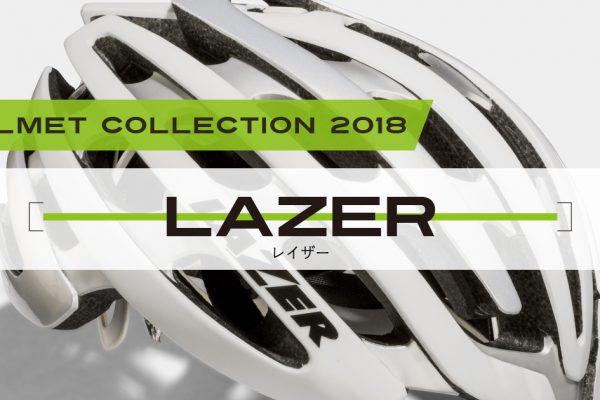 ロードバイクヘルメット選び「LAZER レイザー」-ヘルメットコレクション2018-