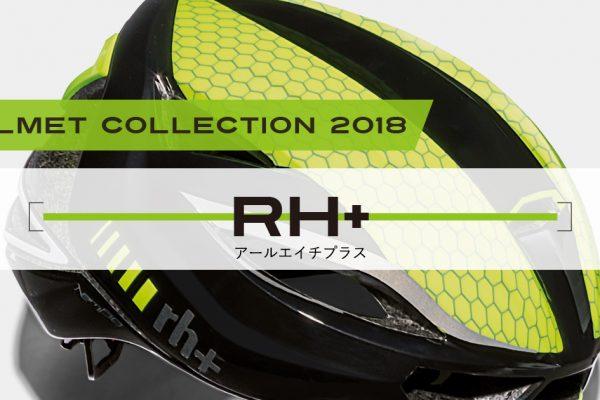 ロードバイク用ヘルメットおすすめ2018モデル&メーカー「RH+ アールエイチプラス」