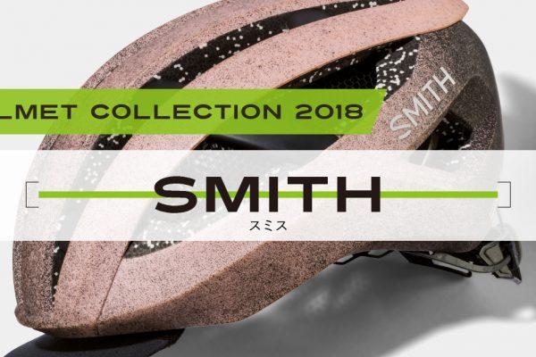 ロードバイクヘルメット選び「SMITH スミス」-ヘルメットコレクション2018-