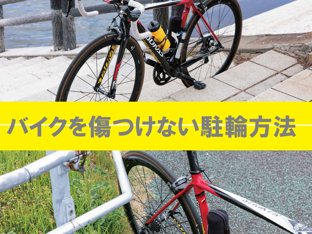 バイク スタンド ロード