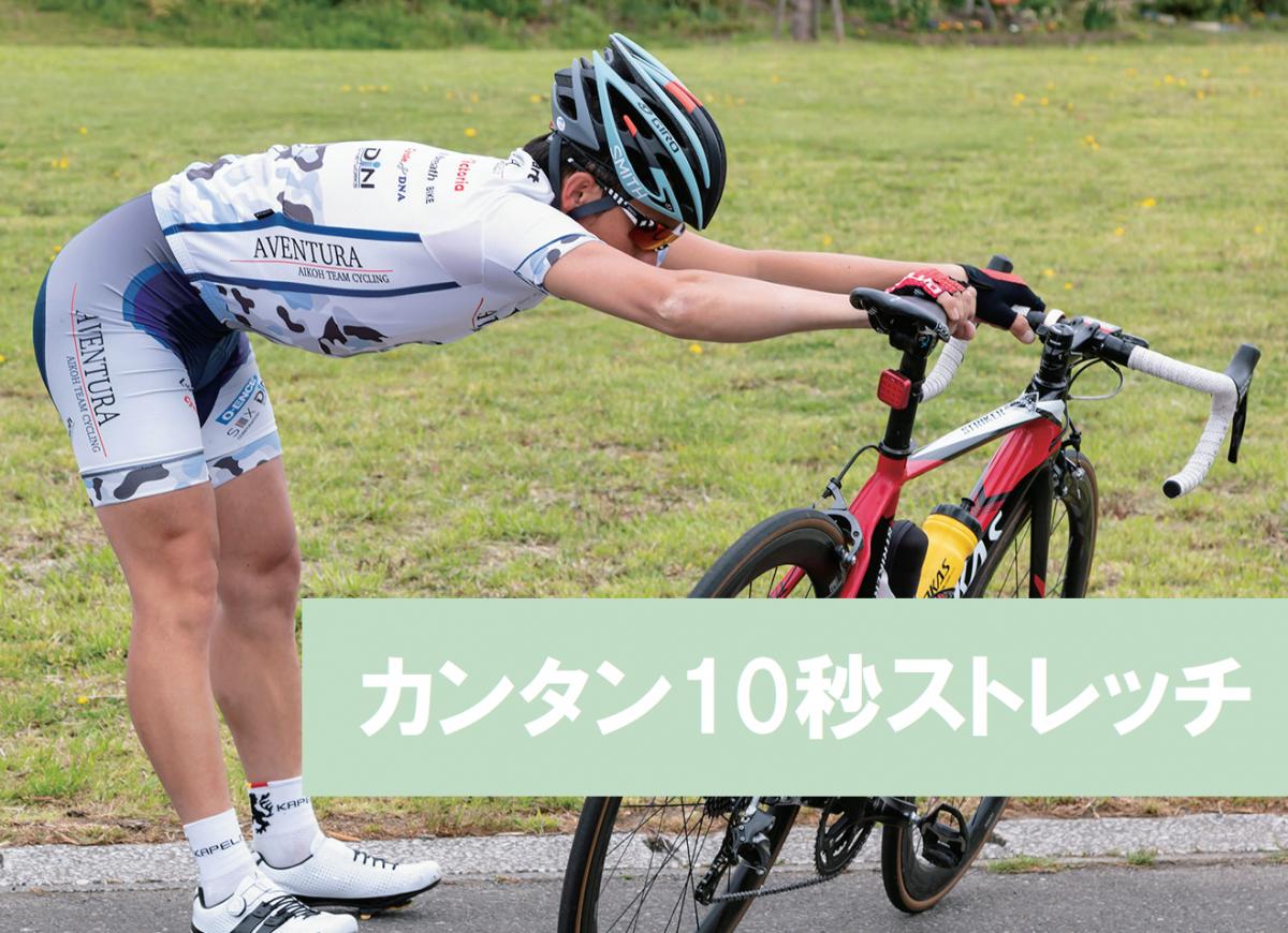 ライドの疲れを解消! サイクリストのためのストレッチ術【ロードバイクの乗り方】