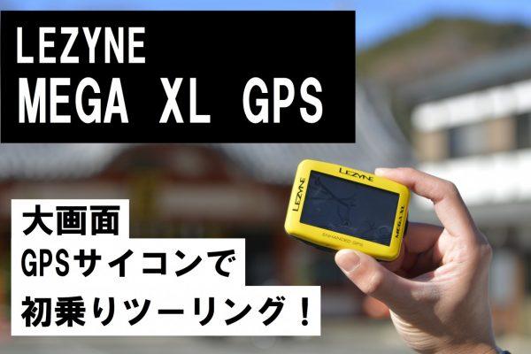 大画面GPSサイコン「レザイン・MEGA XL GPS」で交通安全祈願へ行ってきた