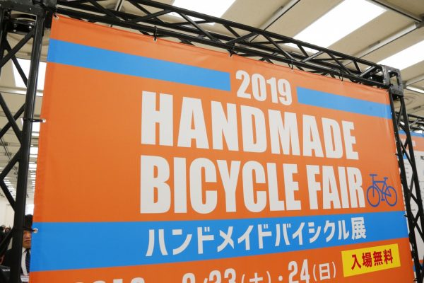 注目度上昇中! 2019ハンドメイドバイシクル展 -盛り上がる日本のフレームビルダー熱-