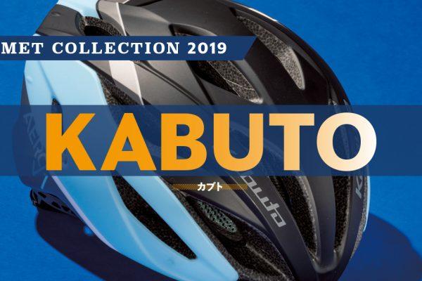 HELMET COLLECTION 2019「 KABUTO カブト」-ヘルメットコレクション2019-
