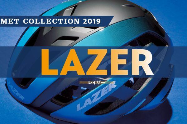 HELMET COLLECTION 2019「 LAZER レイザー」-ヘルメットコレクション2019-