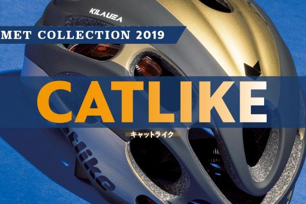 HELMET COLLECTION 2019「 CATLIKE キャットライク」-ヘルメットコレクション2019-