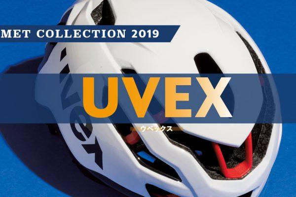 HELMET COLLECTION 2019「 UVEX ウベックス」-ヘルメットコレクション2019-