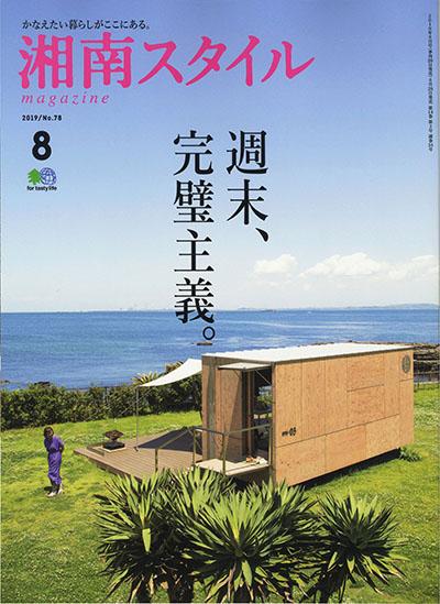 湘南スタイルmagazine 2019年8月号第78号