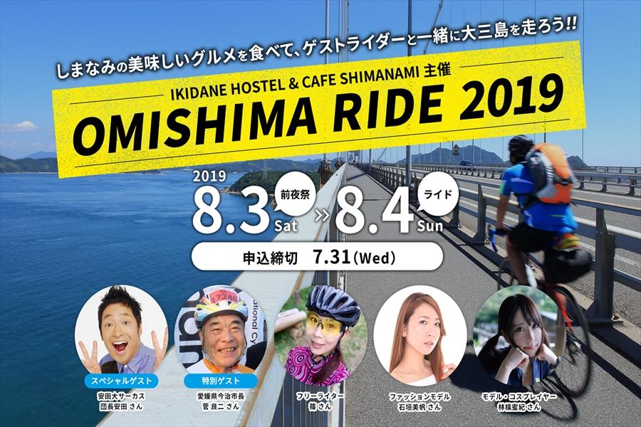 参加費を値下げ!ライドイベント「OMISHIMA RIDE 2019」