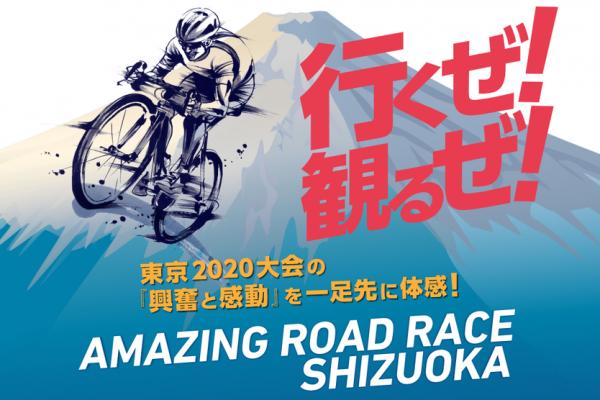 ロードレース東京2020大会テストイベントを7月21に開催!観戦モニターも募集中