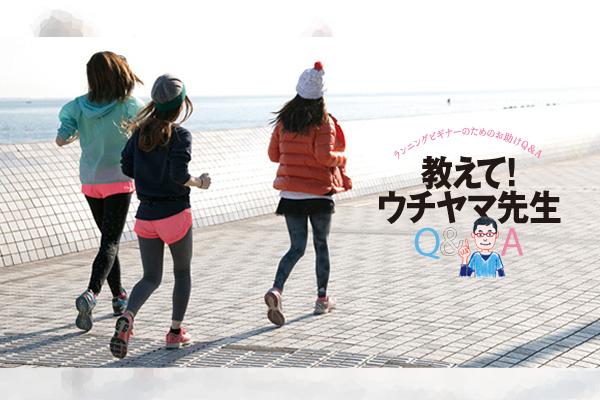 【ランニングビギナーのための お助けQ&A】一人で走るのは苦手です。そんなワタシにアドバイスを下さい!