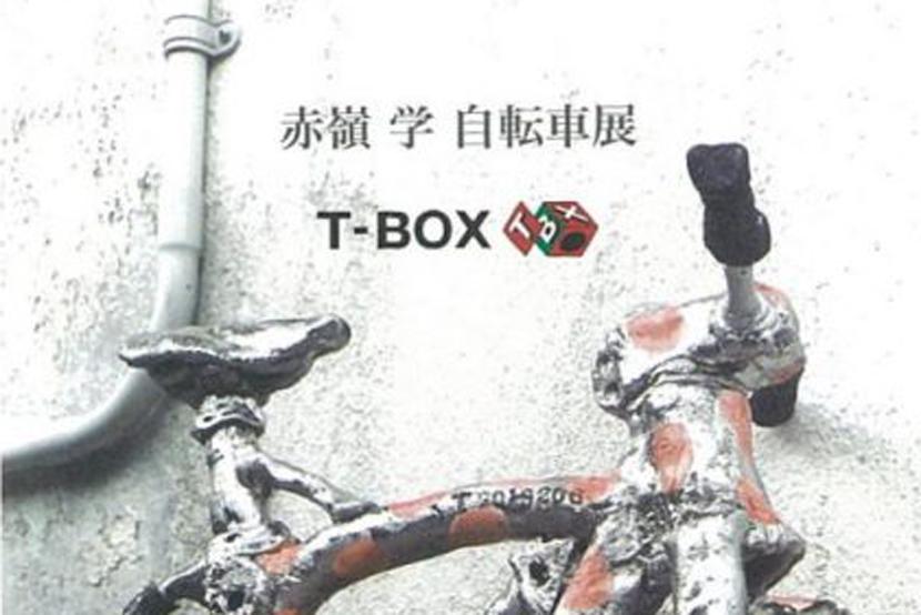 自転車の陶器展を開催 ─赤嶺学 自転車展─