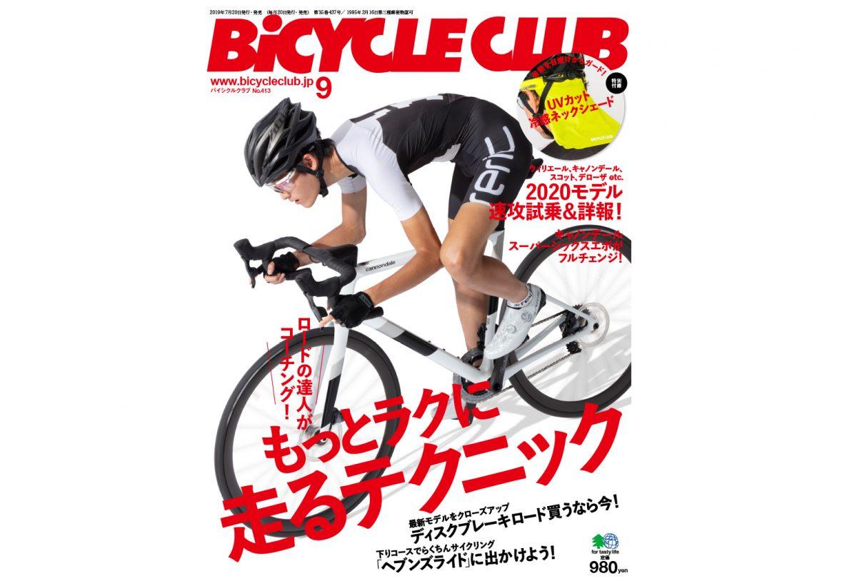 バイシクルクラブ2019年9月号 7月20日いよいよ発売!