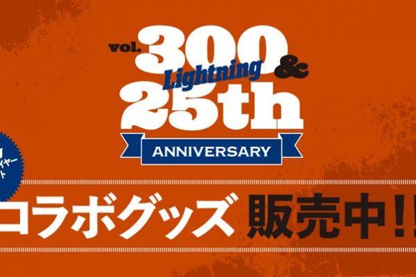 vol.300&25th Anniversary コラボグッズ発売!