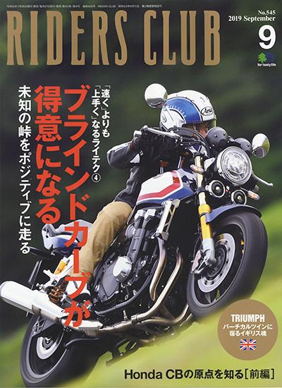 RIDERS CLUB 2019年9月号 No.545