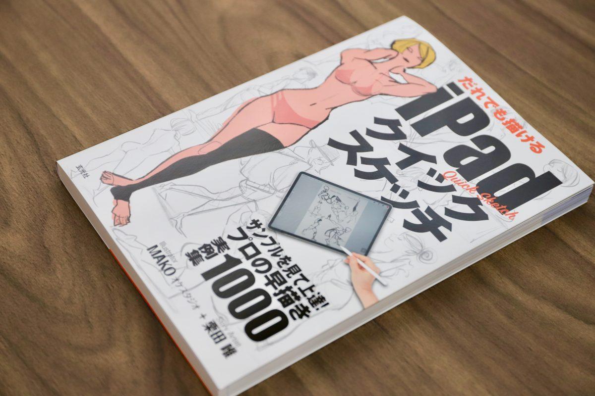 iPadイラストレーターMakoさんの本が出ました(弊社以外から)