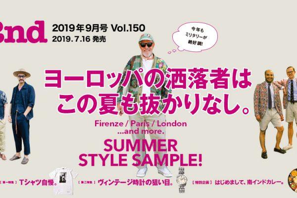 2nd Vol.150 2019年9月号 7月16日発売!