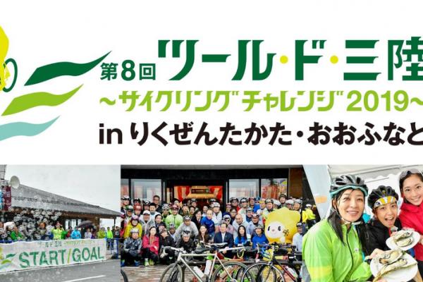 日向涼子さんが大会ホストを務める「ツール・ド・三陸」8月25日開催