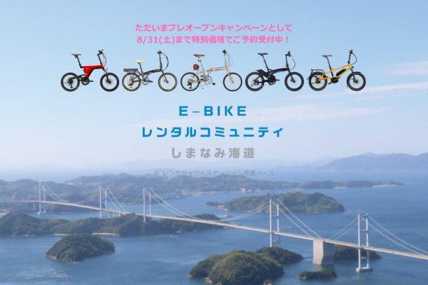 Eバイクで気軽にサイクリング!レンタルサイクルステーション尾道ベース