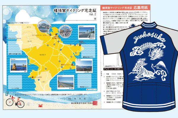 「横須賀サイクリング完走証Vol.2」でスカジャンサイクルジャージが当たる!