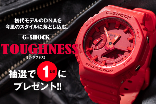 G-SHOCK THE TOUGHNESS プレゼント