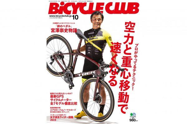 バイシクルクラブ2019年10月号は8月20日発売!