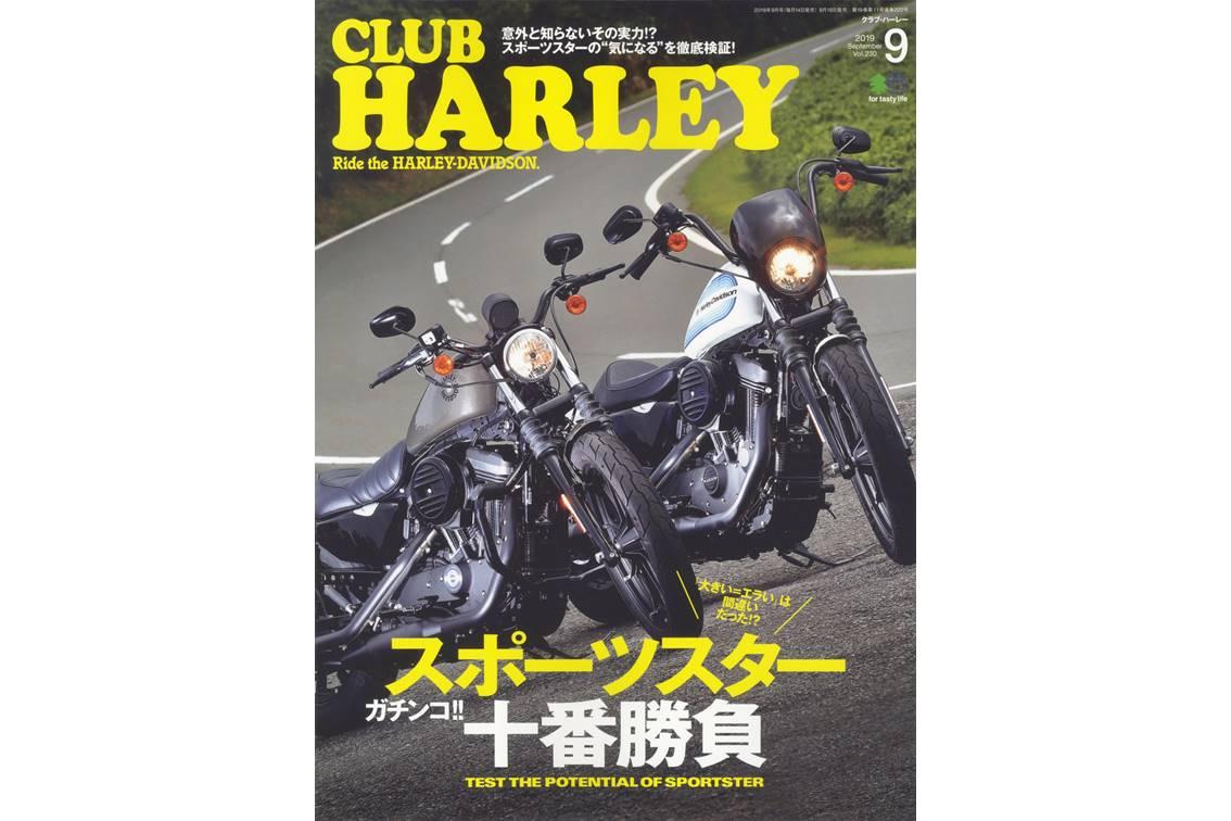 クラブハーレー2019年9月号 『スポーツスター 十番勝負!!』発売!