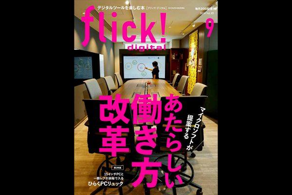 フリック!8月号Vol.95『あたらしい働き方改革』本日発売
