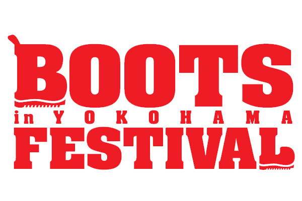 ※終了※【2019年11月2日(土)3日(日)】ブーツ好きの祭典「ブーツフェスティバル横浜」開催!
