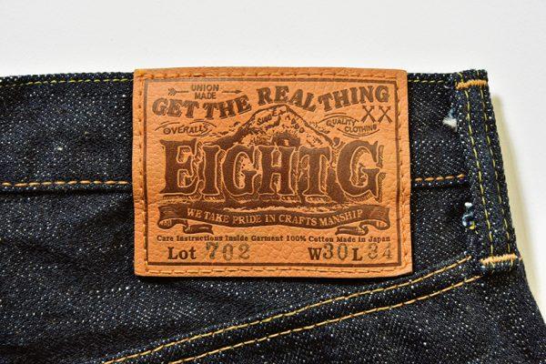 【エイトジーの傑作ジーンズ】経年変化が楽しい老舗が手がける日本人のためのジーンズ