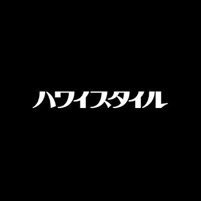 ハワイスタイル 編集部
