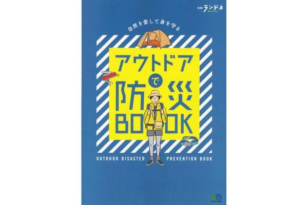 【明日発売!】アウトドアで防災BOOK