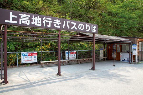 「上高地」松本エリア|登山口スポット【登山口】